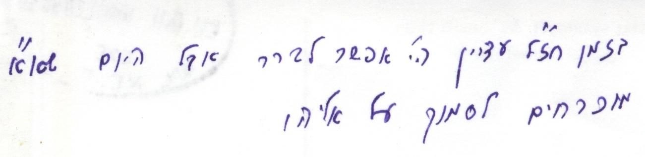 """בזמן חז""""ל עדיין היה אפשר לברר אבל היום שא""""א מוכרחים לסמוך על אליהו"""